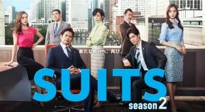 SUITS/スーツ2